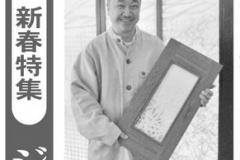 週刊NY生活 1月1日 - Shukan NY Seikatsu January 01, 2013