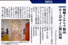 NYジャピオン 3月29日Vol.652 - March 29, 2012
