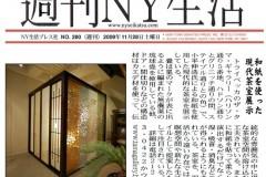 週刊NY生活- November 28, 2009