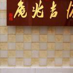 FW0111, Minamoto Kitchoan, World Trade Center, New York City