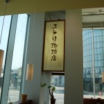 "SG-0029 coffee shop sign, Japan 12"" x 30"""